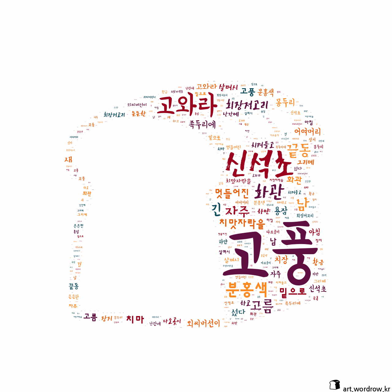 워드 아트: 고풍 [신석초]-61